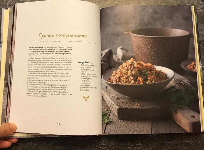 Кулинарная книга пригодится, когда вы не сможете придумать, что готовить. / Фото: breadsalt.ru