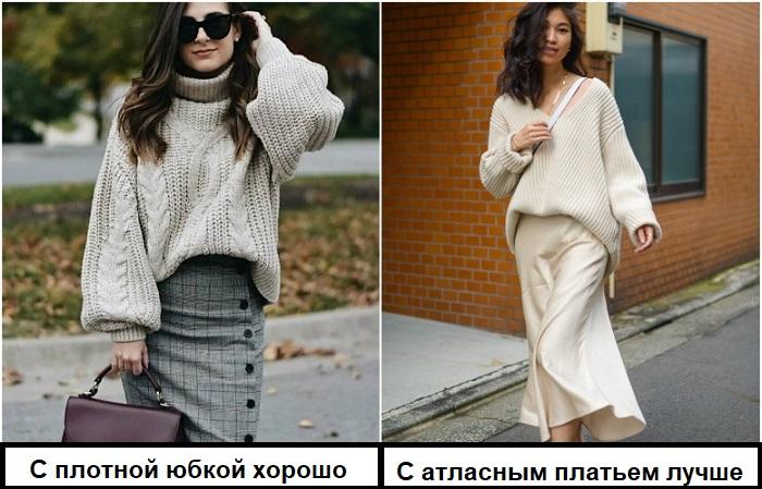 Вязаный свитер хорошо смотрится не только с плотной юбкой, схожей по стилю, но и с атласным платьем