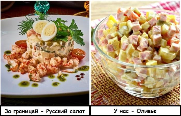 В России оливье считают французским салатом, а за границей - русским
