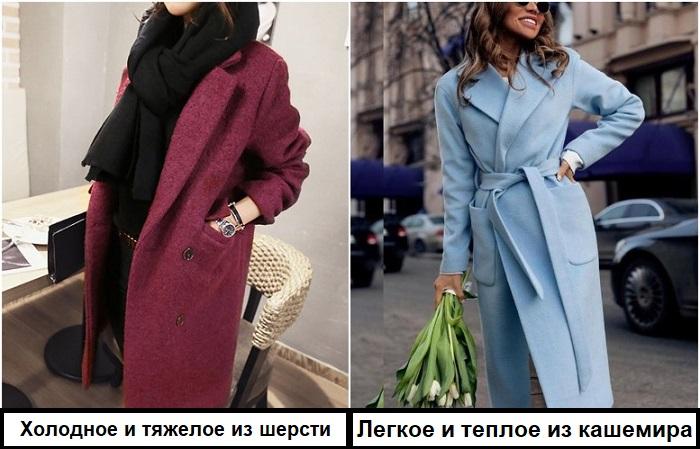 Кашемировое пальто будет легче и теплее шерстяного