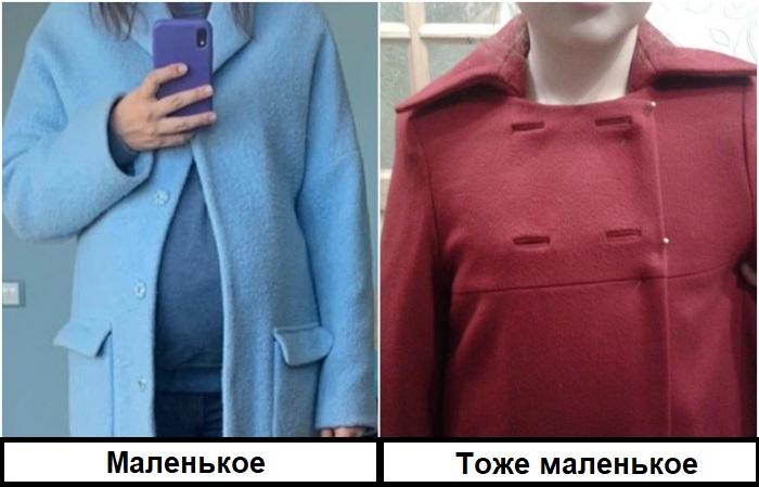Определить, что пальто мало, можно по нескольким критериям
