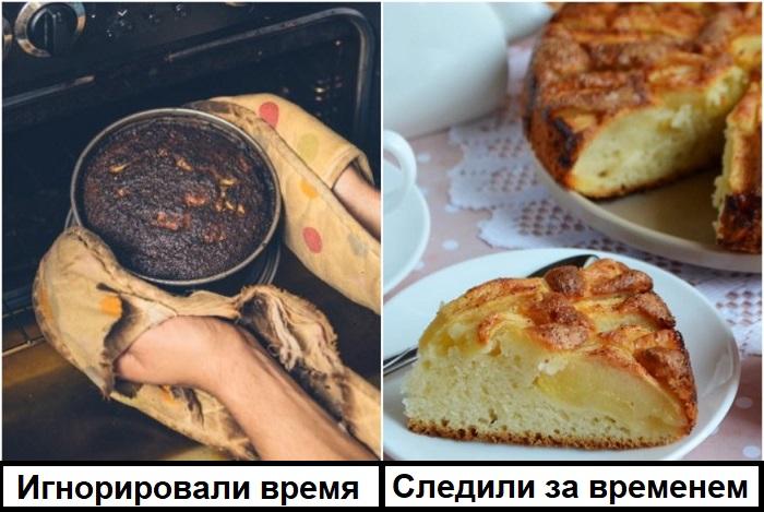 Если не следить за пирогом в духовке, он сгорит