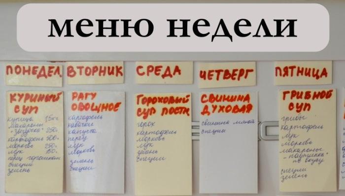 Распишите меню на неделю. / Фото: fb.ru