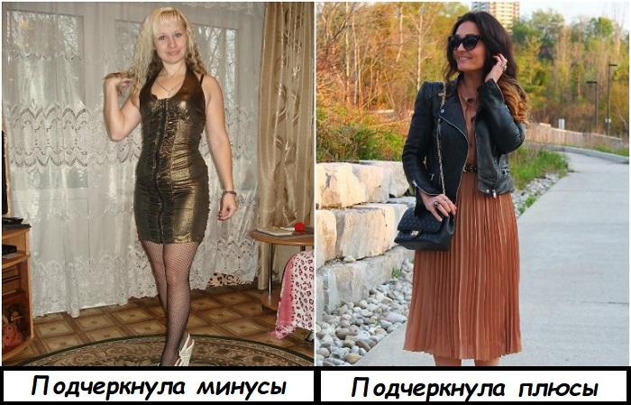 Платье должно подчеркивать достоинства, а не недостатки