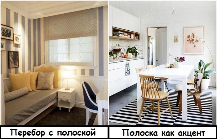 Принт в полоску лучше использовать не в отделке, а в декоре
