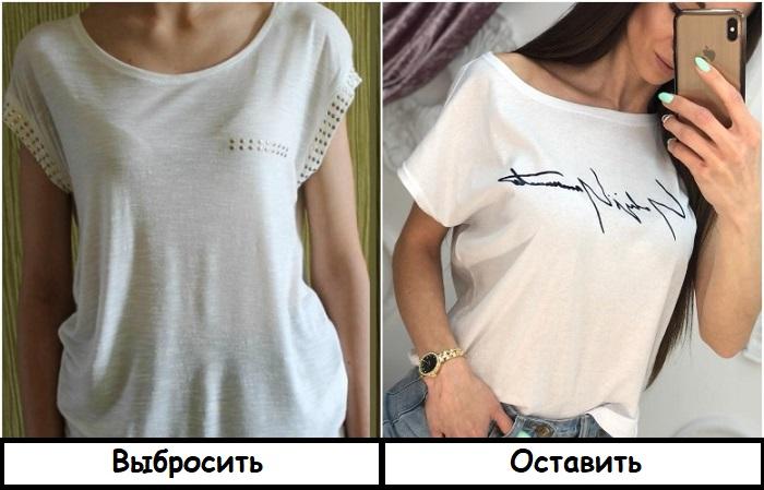 Проверьте шкаф и выбросьте растянутые футболки