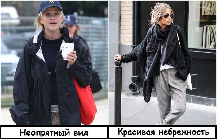 Нужно уметь отличать неопрятность от модной небрежности
