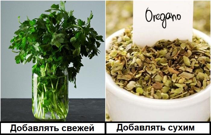 Петрушку нужно использовать свежей, а орегано - сухим