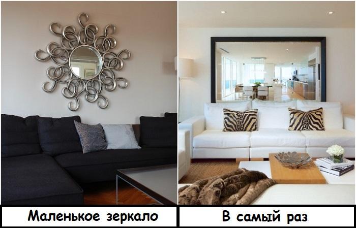 Если зеркало висит над большим диваном, оно тоже должно быть крупным