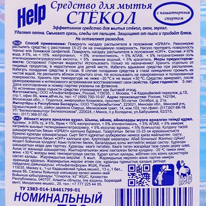 В составе чистящего средства не должно быть спирта. / Фото: ulybka.ru