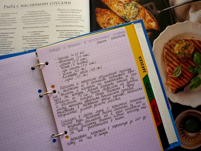В тетрадь записывайте самые любимые рецепты. / Фото: buyjust.ru