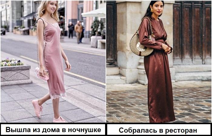 Атласное платье не должно быть похоже на ночнушку