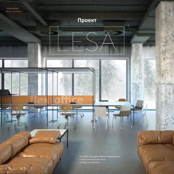 «Бенч-система» - Сергей Ларионов из Одинцово, проект LESA.