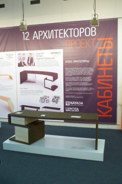 Прототип стола по проекту С. Чобана и С. Кузнецова