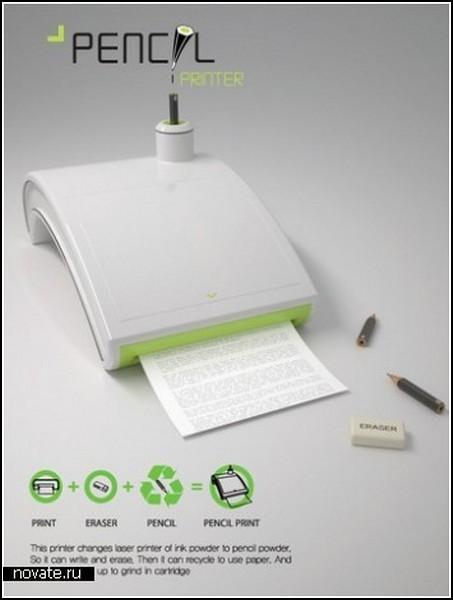 Карандашеядный домашний принтер