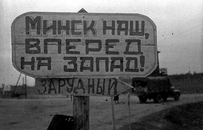 Белоруссия освобождена