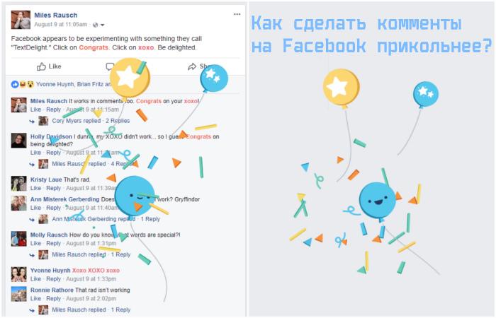 3 скрытых «фишки» Facebook, которые точно не оставят вас без внимания.