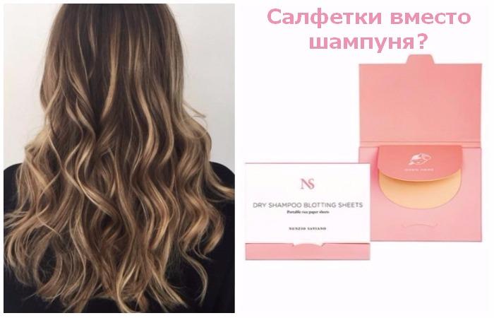 Салфетки для волос: большее никаких «жирных» корней