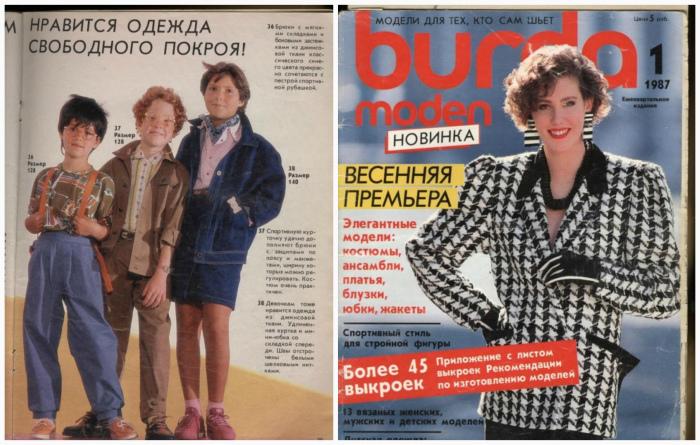 Журнал, который принёс моду в СССР.