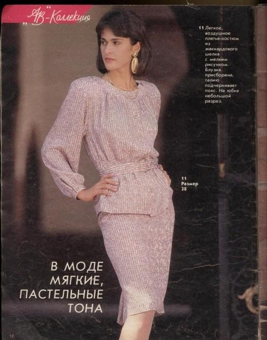 Журнал Burda сделал платье-костюм популярным.