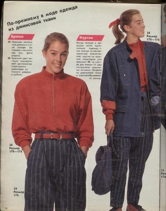 Джинс и сейчас «по-прежнему в моде».