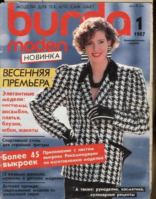 Burda №1: 8 марта 1987-го года.