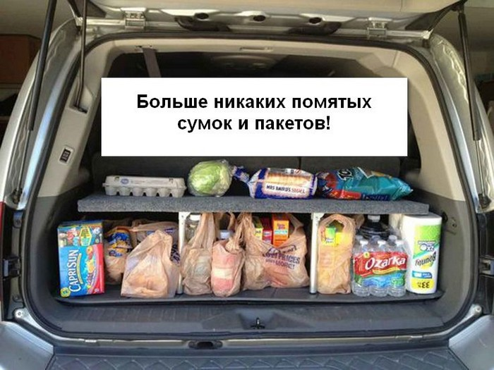 Полка в багажнике - полезная вещь.