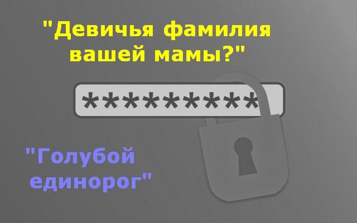 7 советов, как защитить свой аккаунт и не стать жертвой хакеров