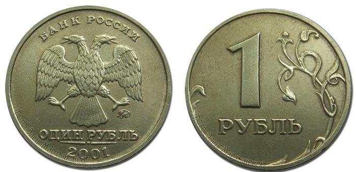 1 рубль 2001-го года.