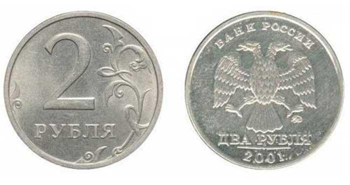 2 рубля 2001-го года.