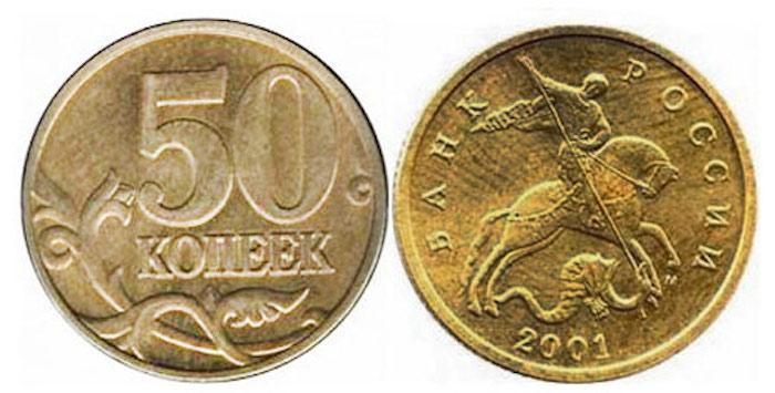 50 копеек 2001-го.
