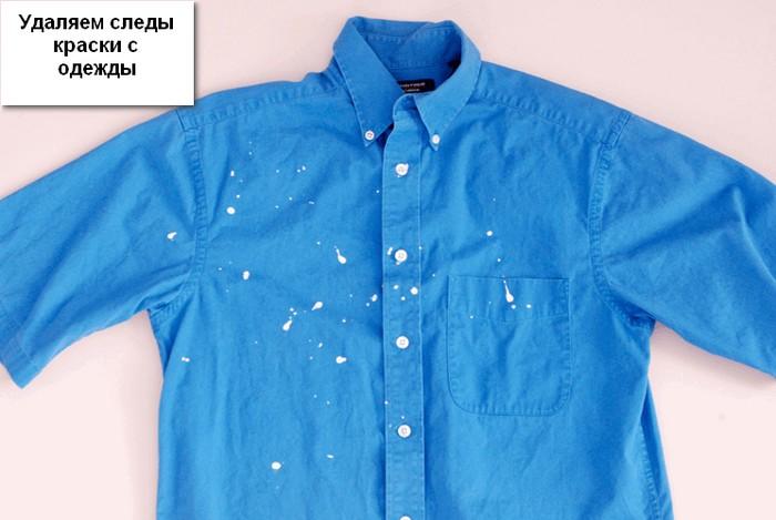 Как просто вывести пятна от краски с одежды и ткани