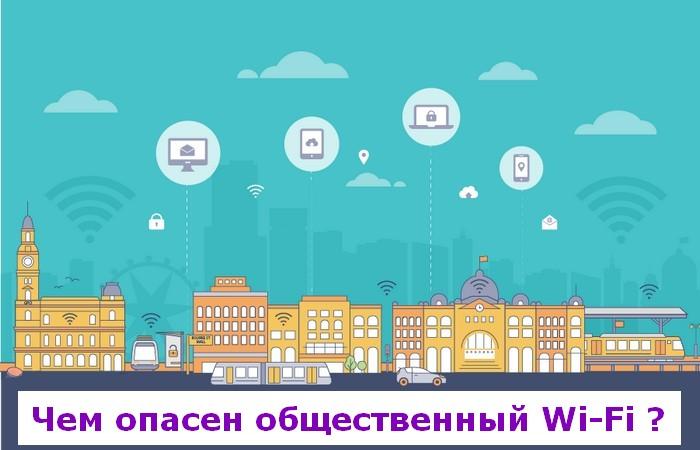 Чем опасен бесплатный Wi-Fi и что с этим делать