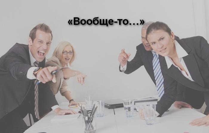 10 фраз, которых нужно избегать во время собеседования
