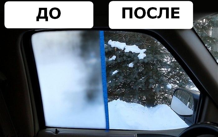Бюджетное средство против запотевших стёкол в автомобиле.