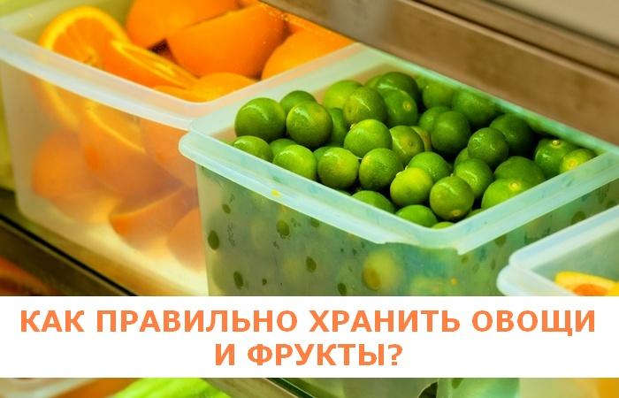 10 лайфхаков, как сохранить овощи и фрукты свежими гораздо дольше