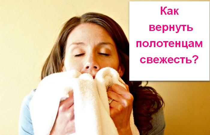 Чтобы полотенца не пахли сыростью.