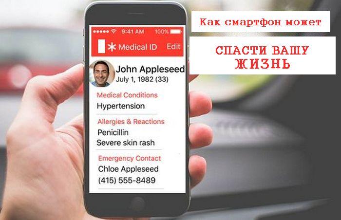 Как смартфон может спасти вашу жизнь