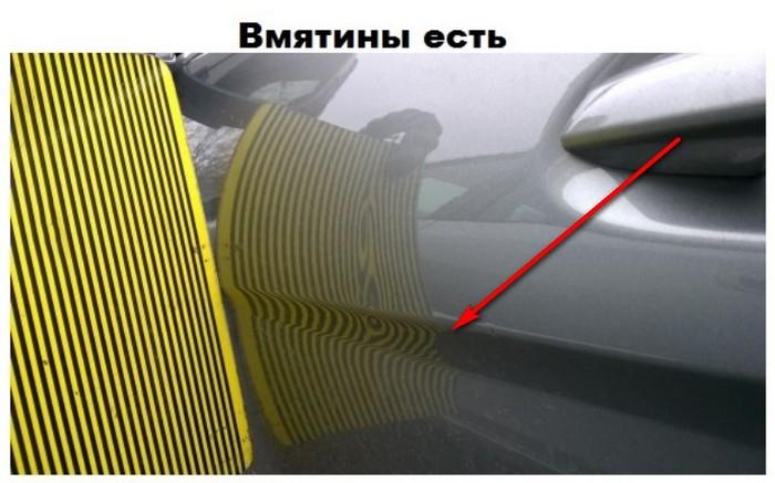Вот так выглядит отражение, если машина помята.