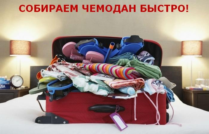 Как быстро собрать чемодан и не помять вещи