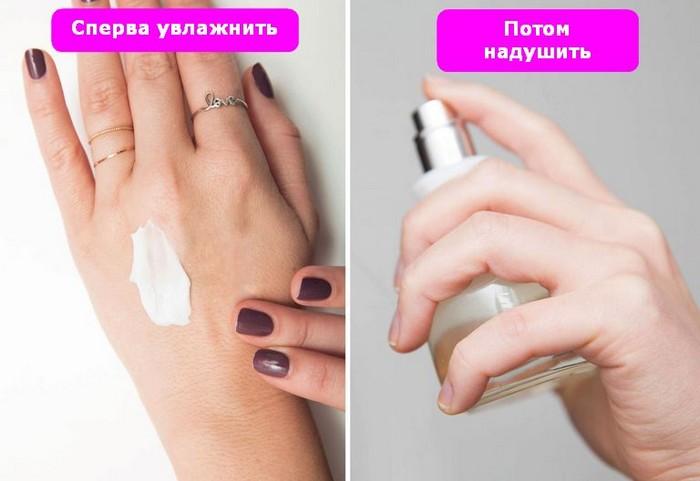 На увлажнённой коже парфюм держится дольше.