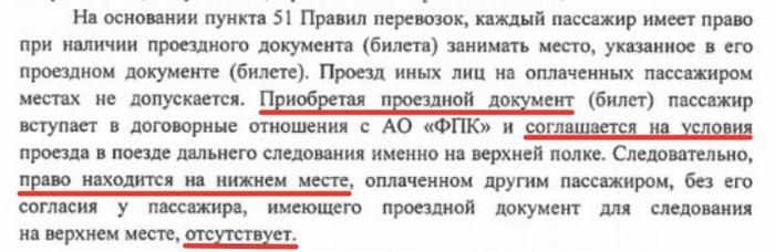 Официальный ответ РЖД.
