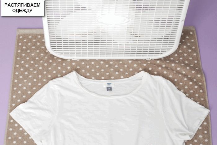 Как просто «растянуть» севшую или маловатую одежду