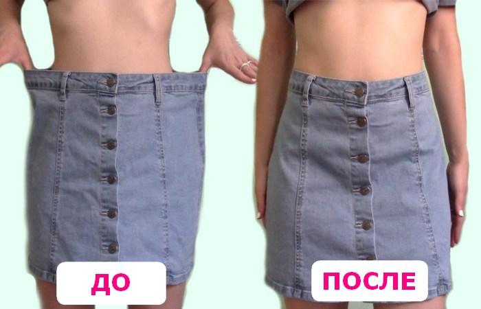 «Ушиваем» юбку или брюки в талии.