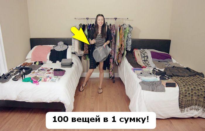 Как сложить 100 вещей в одну сумку.