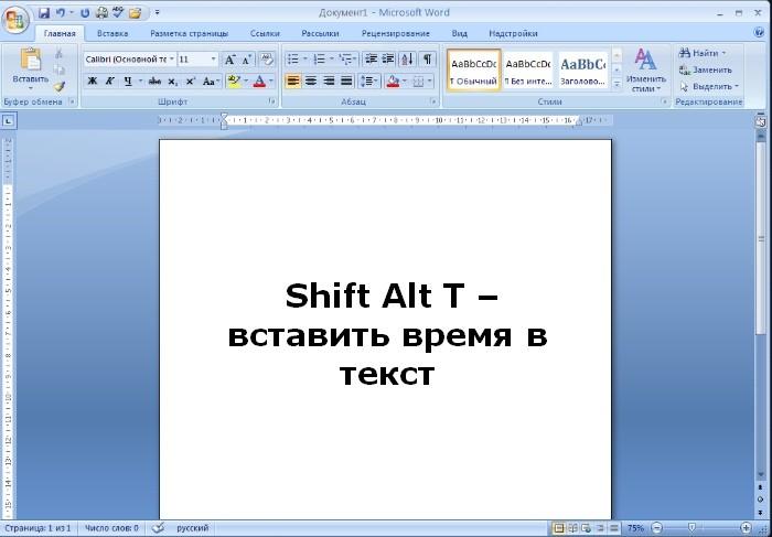 11 полезных комбинаций клавиш Microsoft Word