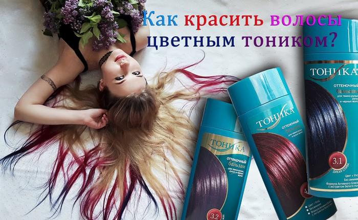 Как правильно покрасить волосы тоником