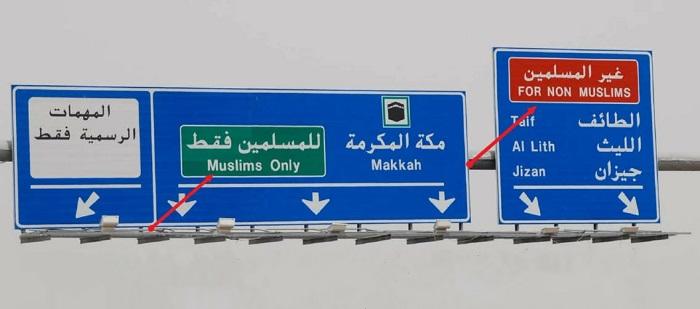 Дороги для мусульман и немусульман в Мекке/ Фото: rhinocarhire.com