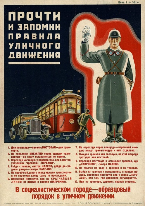 Плакат 20-30-х годов об уличном движении/ Фото: ru.wikipedia.org