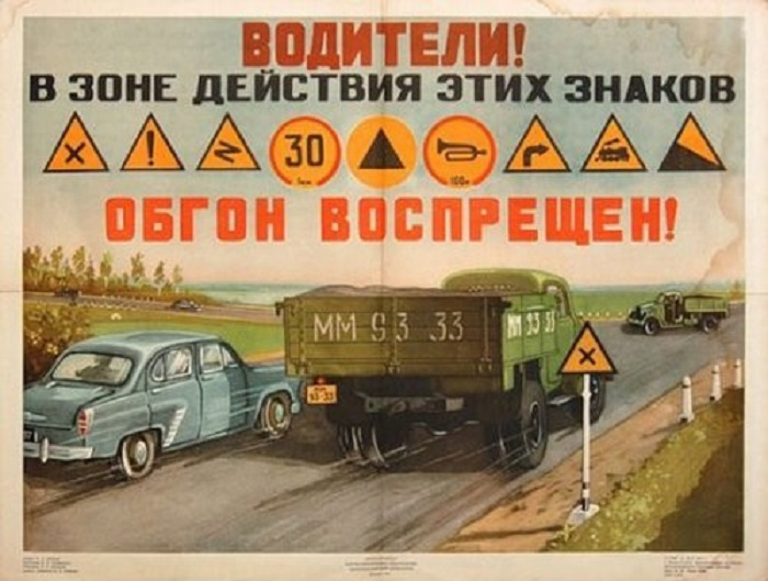 Советские знаки ПДД/ Фото: amarok-man.livejournal.com